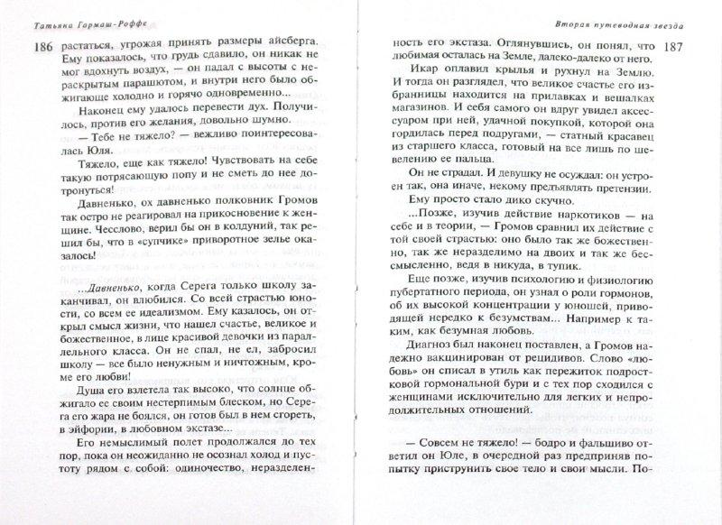 Иллюстрация 1 из 30 для Вторая путеводная звезда - Татьяна Гармаш-Роффе | Лабиринт - книги. Источник: Лабиринт