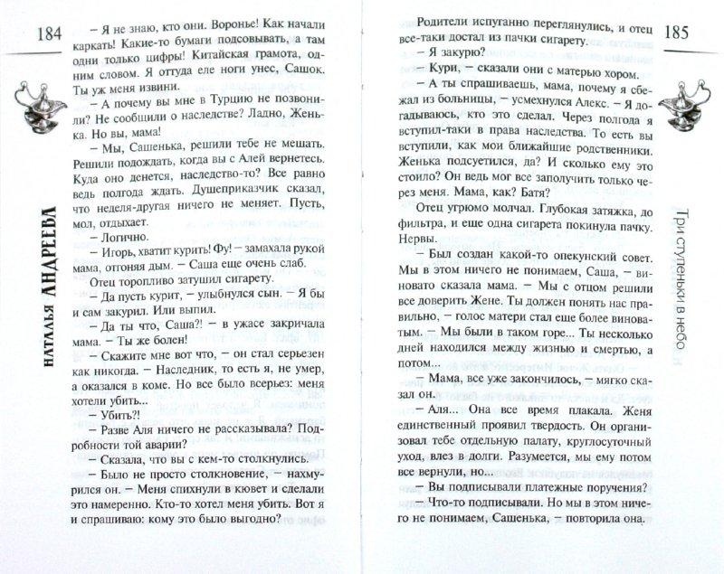 Иллюстрация 1 из 11 для Три ступеньки в небо - Наталья Андреева   Лабиринт - книги. Источник: Лабиринт