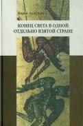 Мария Ахметова: Конец света в отдельно взятой стране: Религиозные сообщества постсоветской России
