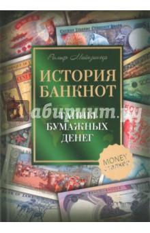 История банкнот: тайны бумажных денег
