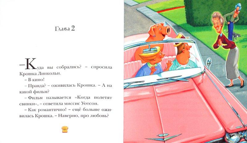 Иллюстрация 1 из 15 для Свинка Мила. Новые приключения - Кейт ДиКамилло | Лабиринт - книги. Источник: Лабиринт