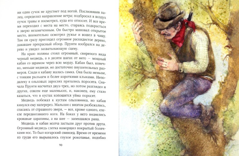 Иллюстрация 1 из 31 для Лобо - Эрнест Сетон-Томпсон | Лабиринт - книги. Источник: Лабиринт