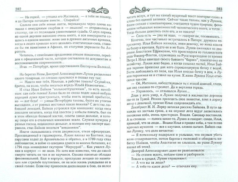 Иллюстрация 1 из 31 для Через тернии - к звездам: исторические миниатюры - Валентин Пикуль | Лабиринт - книги. Источник: Лабиринт