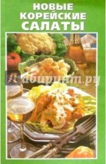 К Вашему столу: Новые корейские салаты (скр)