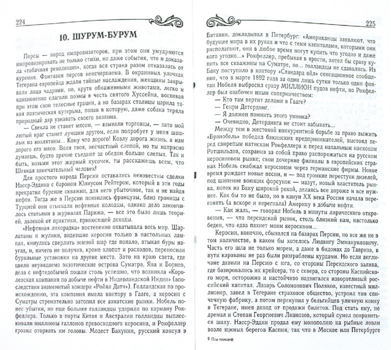 Иллюстрация 1 из 33 для Псы господни - Валентин Пикуль | Лабиринт - книги. Источник: Лабиринт