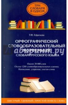 Орфографический. Словообразовательный. Морфемный. Словари русского языка. Около 20 000 слов