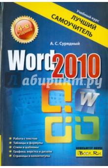 Знакомство с Word 2010