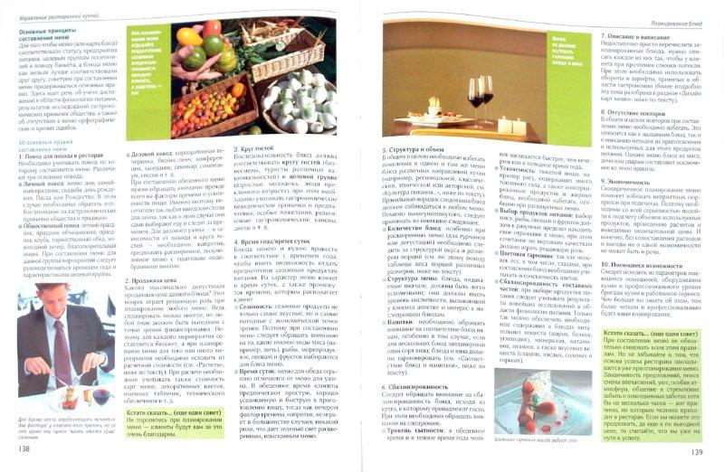 Иллюстрация 1 из 16 для Кухня. Менеджмент и организация - Митше, Райзингер, Кранцль, Фишер, Бухингер | Лабиринт - книги. Источник: Лабиринт