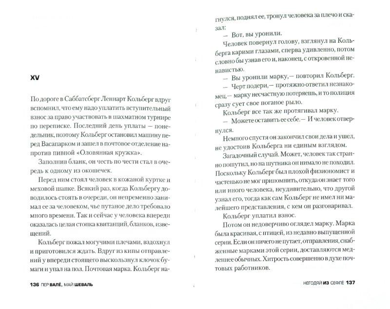 Иллюстрация 1 из 14 для Негодяй из Сефлё - Валё, Шеваль | Лабиринт - книги. Источник: Лабиринт