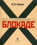 Владислав Глинка: Воспоминание о блокаде