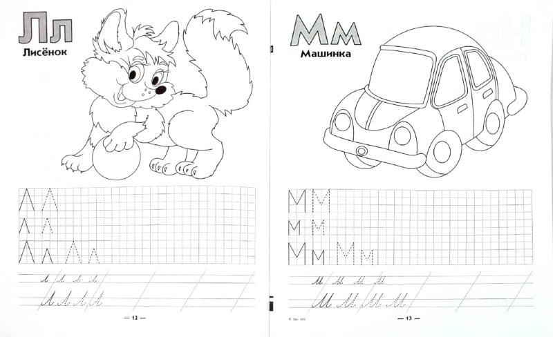 Иллюстрация 1 из 6 для Азбука. Учим буквы, пишем, раскрашиваем | Лабиринт - книги. Источник: Лабиринт