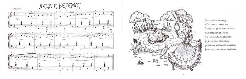Иллюстрация 1 из 8 для Музыкальный зоопарк: для маленьких и самых маленьких баянистов и аккордеонистов - Левина, Левин | Лабиринт - книги. Источник: Лабиринт