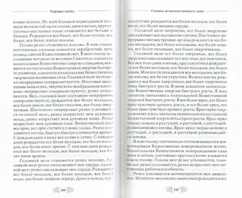 Иллюстрация 1 из 7 для Мысли, творящие здоровье и мужскую силу - Георгий Сытин | Лабиринт - книги. Источник: Лабиринт