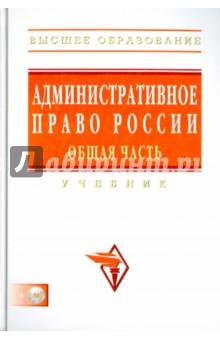 Административное право России. Общая часть (+CD)