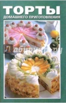 К Вашему столу: Торты домаш. приготовления (скр)