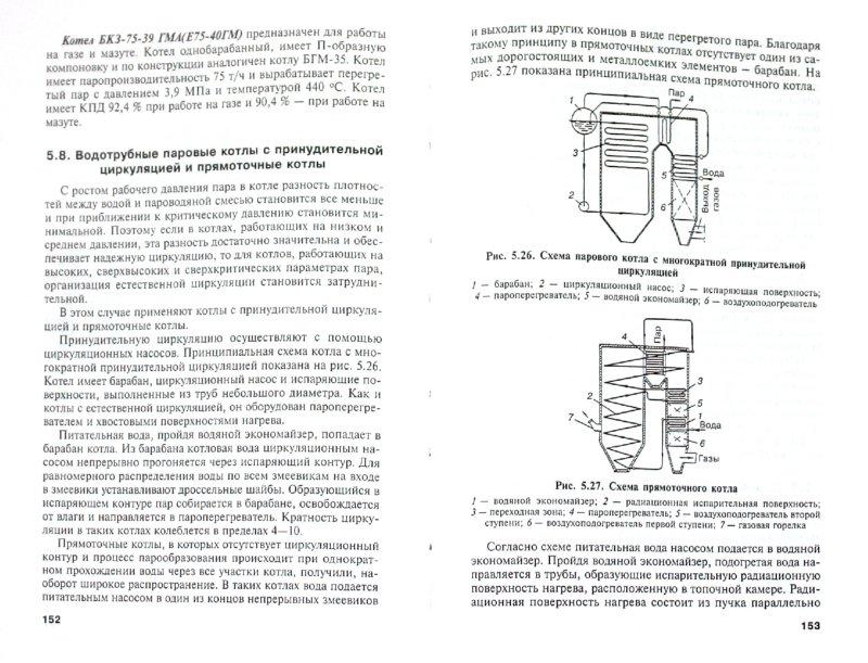о. н. брюханов, в. а. кузнецов газифицированные котельные агрегаты год издания: 2015