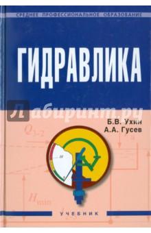 Гидравлика: учебник