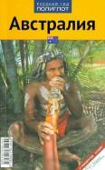 Клаус-Петер Хютт: Австралия. Путеводитель