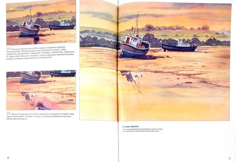 Иллюстрация 1 из 13 для Рисуем по схемам: Лодки и гавани: Акварель - Чарльз Эванс   Лабиринт - книги. Источник: Лабиринт