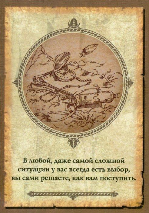 Иллюстрация 1 из 21 для Открытки с притчами. Все грани гармонии - И. Васильева | Лабиринт - книги. Источник: Лабиринт