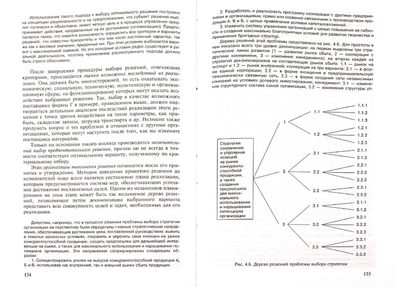 Иллюстрация 1 из 11 для Общее управление организацией. Теория и практика - Зинаида Румянцева | Лабиринт - книги. Источник: Лабиринт