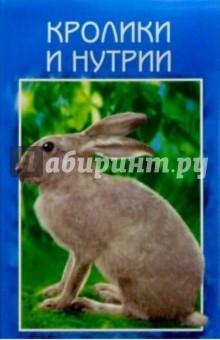 Кролики и нутрии. Разведение. Выделка шкурок