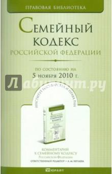 Семейный кодекс Российской Федерации по состоянию на 05.11.2010 года