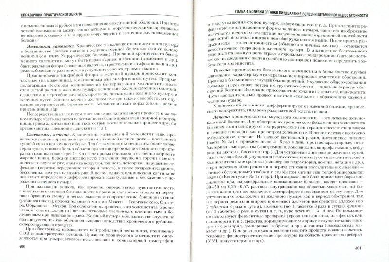 Иллюстрация 1 из 6 для Справочник практического врача. Том 1 | Лабиринт - книги. Источник: Лабиринт