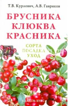 Брусника. Клюква. КрасникаОвощи, фрукты, ягоды<br>Брусника и клюква обладают целебными свойствами, о которых упоминается еще в старинных лечебниках. Красника - пока мало известное в европейской части России ягодное растение, зато на Дальнем Востоке она очень популярна среди местных жителей. У красники съедобны не только ягоды, но и молодые листочки (по вкусу они напоминают щавель). О том, как вырастить эти культуры на садовом участке, и рассказывается в нашей книге.<br>