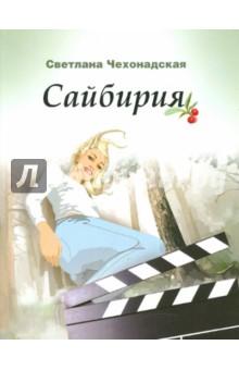 Чехонадская Светлана Сайбирия