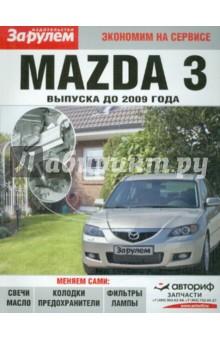 Mazda 3 выпуска до 2009 года