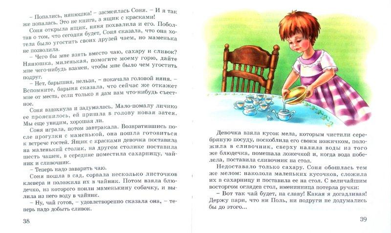 Иллюстрация 1 из 21 для Сонины проказы - Сегюр де Софья   Лабиринт - книги. Источник: Лабиринт
