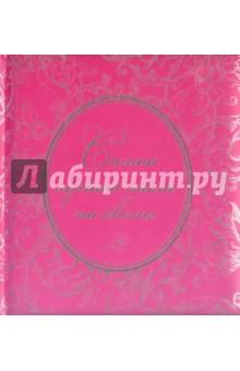 Терешина М., Таривердиева А., Афанасьева Е. Самой лучшей маме на свете