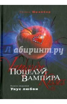 Поцелуй вампира. Книга 7: Укус любви