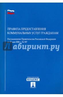 Правила предоставления коммунальных услуг гражданам.Постановление Правительства Российской Федерации