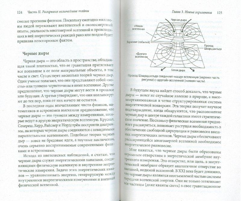 Иллюстрация 1 из 16 для Приключения вне тела. Техника достижения астральной проекции - Уильям Булмэн   Лабиринт - книги. Источник: Лабиринт