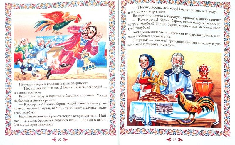 Иллюстрация 1 из 11 для Русские сказки для малышей | Лабиринт - книги. Источник: Лабиринт