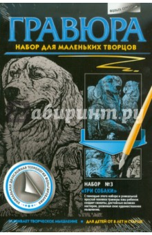 "Гравюра ""Три собаки №3"" (334033)"