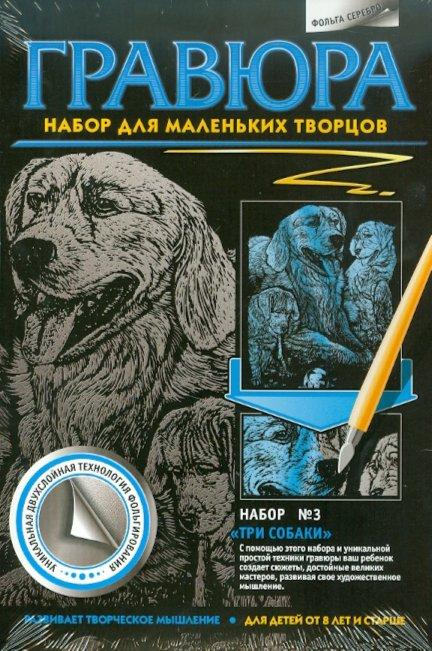 """Иллюстрация 1 из 5 для Гравюра """"Три собаки №3"""" (334033)   Лабиринт - игрушки. Источник: Лабиринт"""