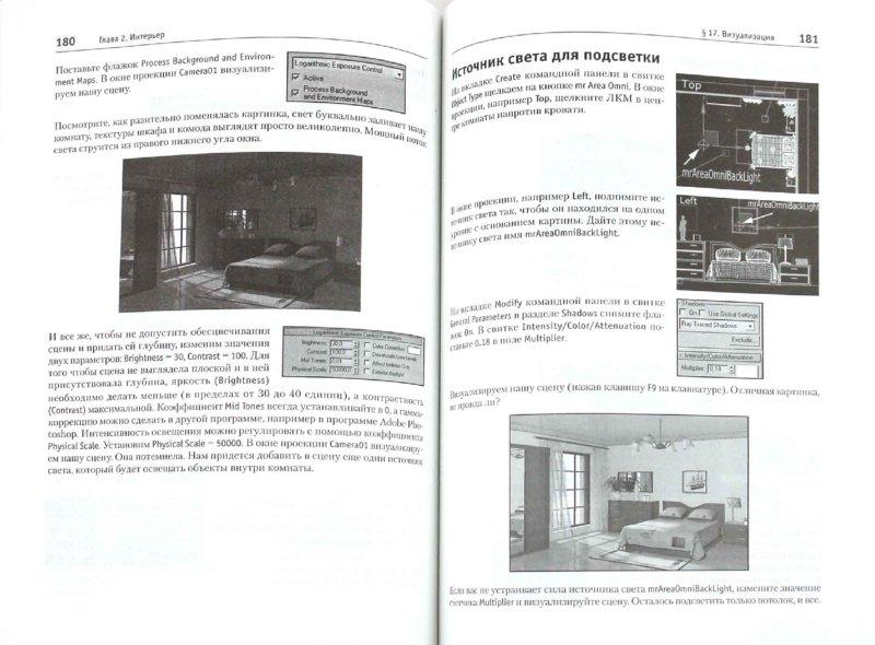 Иллюстрация 1 из 15 для Технология дизайна в 3ds Max 2011. От моделирования до визуализации (+CD) - Геннадий Пронин | Лабиринт - книги. Источник: Лабиринт