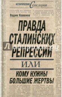 Кожинов Вадим Валерианович Правда сталинских репрессий