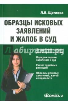 Щеглова Лидия Викторовна Образцы исковых заявлений и жалоб в суд