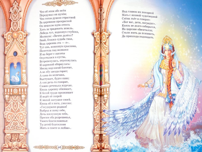 Иллюстрация 1 из 46 для Сказки Пушкина - Александр Пушкин | Лабиринт - книги. Источник: Лабиринт