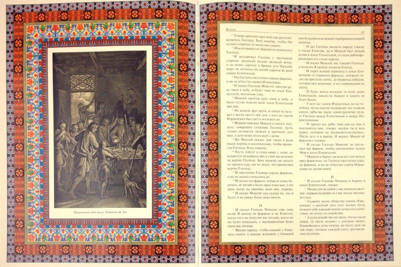 Иллюстрация 1 из 53 для Иллюстрированная Библия. Пятикнижие Моисея | Лабиринт - книги. Источник: Лабиринт