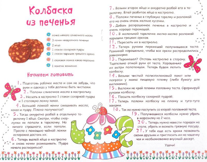 Иллюстрация 1 из 12 для Печенюшечные чаепития | Лабиринт - книги. Источник: Лабиринт