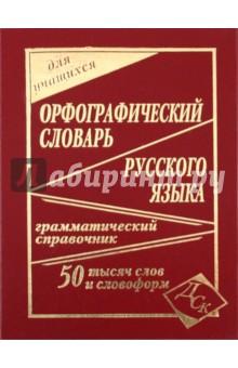Орфографический словарь русского языка для учащихся. 50 000 слов