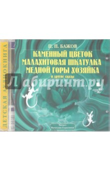 «Каменный цветок», «Малахитовая шкатулка», «Медной горы Хозяйка» и другие сказы (CDmp3) Ардис