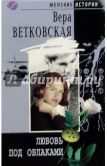 Ветковская Вера Любовь под облаками