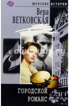 Ветковская Вера Городской романс