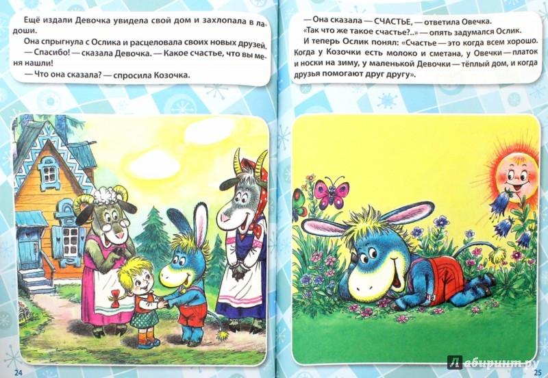 Иллюстрация 1 из 20 для Мама для мамонтенка. 7 сказок малышам | Лабиринт - книги. Источник: Лабиринт
